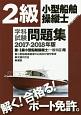 2級小型船舶操縦士 学科試験問題集 兼・1級小型船舶操縦士(一般科目)用 2017-2018