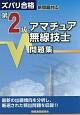 第2級アマチュア無線技士問題集 ズバリ合格 新問題対応