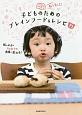 脳を育てる!子どものためのブレインフード&レシピ71