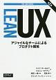 LEAN UX<第2版> アジャイルなチームによるプロダクト開発