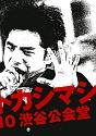 ライヴ・フィルム『エレファントカシマシ~1988/09/10 渋谷公会堂~』