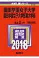 園田学園女子大学・園田学園女子大学短期大学部 2018 大学入試シリーズ510