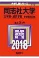 同志社大学(文学部・経済学部-学部個別日程) 2018 大学入試シリーズ513