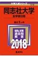 同志社大学 全学部日程 2018 大学入試シリーズ518