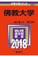 佛教大学 2018 大学入試シリーズ526