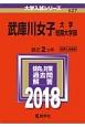 武庫川女子大学・武庫川女子大学短期大学部 2018 大学入試シリーズ