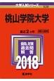 桃山学院大学 2018 大学入試シリーズ528