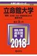 立命館大学 理系-全学統一方式・学部個別配点方式、薬学方式 2018 大学入試シリーズ530