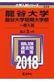 龍谷大学・龍谷大学短期大学部 一般入試 2018 大学入試シリーズ534