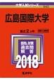 広島国際大学 2018 大学入試シリーズ543