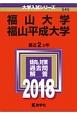 福山大学/福山平成大学 2018 大学入試シリーズ545