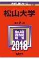 松山大学 2018 大学入試シリーズ546