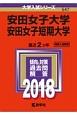 安田女子大学・安田女子短期大学 2018 大学入試シリーズ