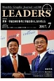 LEADERS 2017.7 Monthly Graphic Journal(340)