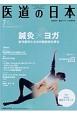 医道の日本 76-7 2017.7 東洋医学・鍼灸マッサージの専門誌(886)