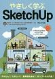 やさしく学ぶSketchUP[SketchUp Make/Pro2017対応]