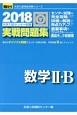 大学入試センター試験 実戦問題集 数学2・B 駿台大学入試完全対策シリーズ 2018