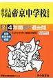 帝京大学系属帝京中学校 4年間スーパー過去問 平成30年