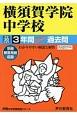 横須賀学院中学校 3年間スーパー過去問 平成30年