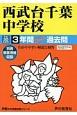西武台千葉中学校 3年間スーパー過去問 平成30年
