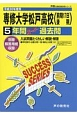 専修大学松戸高等学校 5年間スーパー過去問 声教の高校過去問シリーズ 平成30年