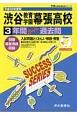 渋谷教育学園幕張高等学校 3年間スーパー過去問 声教の高校過去問シリーズ 平成30年