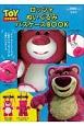 Disney・PIXAR TOYSTORY ロッツォ ぬいぐるみパスケースBOOK