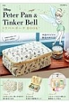 Disney Peter Pan&Tinker Bell トラベルポーチBOOK