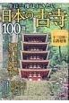 一生に一度は行きたい日本の古寺100選