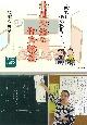 北川先生の作文教室
