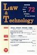 L&T Law&Technology 2016.7 知的財産 バイオ 環境 情報 科学技術と法を結ぶ専(72)