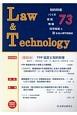 L&T Law&Technology 2016.10 知的財産 バイオ 環境 情報 科学技術と法を結ぶ専(73)