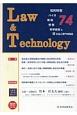 L&T Law&Technology 2017.1 知的財産 バイオ 環境 情報 科学技術と法を結ぶ専(74)