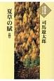 夏草の賊 大活字本シリーズ (4)