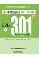 中国語会話301<新訳第3版・DVD版>(上) 世界で使われている中国語テキスト