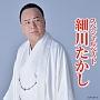 細川たかしスペシャルベスト(DVD付)