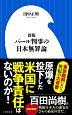 パール判事の日本無罪論<新版>