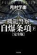 機龍警察 自爆条項<完全版>(下)