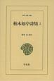 柏木如亭詩集 (2)