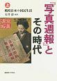 『写真週報』とその時代(上) 戦時日本の国民生活