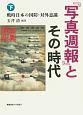 『写真週報』とその時代(下) 戦時日本の国防・対外意識