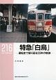 特急「白鳥」 RM LIBRARY216 運転史で振り返る55年の軌跡