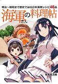 海軍さんの料理帖 明治〜昭和まで歴史で辿る日本海軍レシピ46品