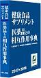 健康食品・サプリメント 医薬品との相互作用事典 2017→2018 抄出「ナチュラル・メディシン」