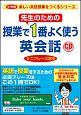 先生のための授業で1番よく使う英会話 ミニフレーズ300 小学校楽しい英語授業をつくるシリーズ CD付