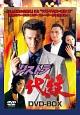 リストラ代紋 DVD-BOX