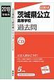 茨城県公立高等学校 公立高校入試対策シリーズ 2018