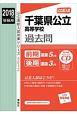 千葉県公立高等学校 公立高校入試対策シリーズ 2018
