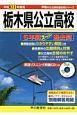栃木県公立高校6年間スーパー過去問 声教の公立高校過去問シリーズ 平成30年