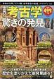 世界の考古学 驚きの発見 知りたい!得する!ふくろうBOOKS